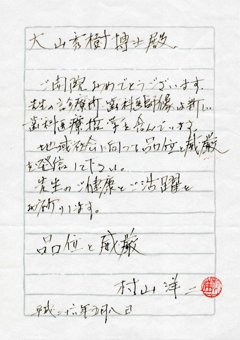 当院開設時に村上先生が当院にお越しになられた際に、頂いた書面
